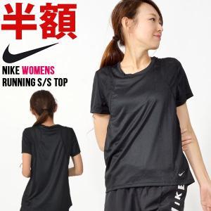 半袖 Tシャツ ナイキ NIKE レディース ランニング S/S トップ ランニングシャツ トレーニングシャツ スポーツウェア ウェア シャツ 890354 2019夏新作|elephant