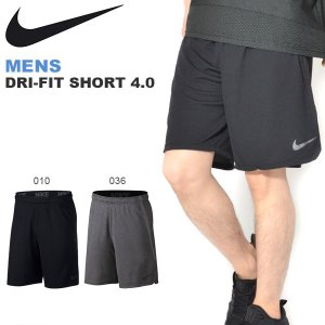 ハーフパンツ ナイキ NIKE メンズ DRI-FIT ショート 4.0 パンツ 短パン ショートパンツ ランニング ジム トレーニング スポーツウェア 2018夏新作 20%OFF