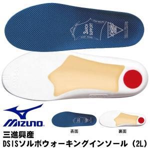 MIZUNO(ミズノ)三進興産/DSISソルボウォーキングインソール(2L)紳士・男性用  長時間楽...