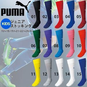 プーマ PUMA ジュニア ストッキング 靴下 子供 キッズ スポーツ サッカー フットサル 得割25