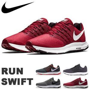 得割38 ランニングシューズ ナイキ NIKE メンズ ラン スイフト ランニング ジョギング 運動靴 スニーカー シューズ