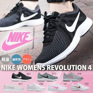 ランニングシューズ ナイキ NIKE レディース レボリューション 4 ジョギング 運動靴 スニーカー シューズ 2018夏新色 送料無料