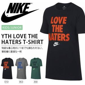 半袖 Tシャツ ナイキ NIKE キッズ YTH LOVE THE HATERS TEE シャツ ロゴ プリント ビッグロゴ ジュニア 子供 913107 2018夏新作 得割20|elephant
