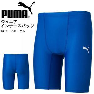 PUMA JUNIOR INNER SPATS プーマ ジュニア インナースパッツ キッズ・男の子・...