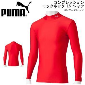 長袖 インナーシャツ プーマ PUMA メンズ コンプレッション モックネック LS シャツ インナー アンダーウェア スポーツウェア 得割24|elephant