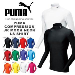キッズ 長袖 インナーシャツ プーマ PUMA コンプレッション ジュニア モックネック LS シャツ インナー アンダーウェア 920481 得割23
