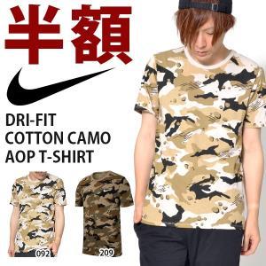 半額 50%off 半袖 Tシャツ ナイキ NIKE メンズ DRI-FIT コットン カモ AOP TEE シャツ 迷彩 カモ柄 トレーニングシャツ スポーツウェア 923549
