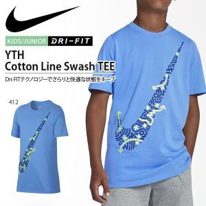 半袖 Tシャツ ナイキ NIKE キッズ YTH DRI-FIT コットン ライン スウッシュ TEE シャツ ロゴ プリント ビッグロゴ 子供 923674 2018秋新作 得割20|elephant