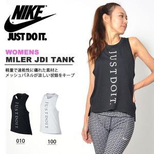 タンクトップ ナイキ NIKE レディース マイラー JDI タンク ランニングシャツ トレーニングウェア スポーツウェア JUST DO IT 生誕30周年 2018秋新作 10%OFF