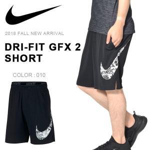 ショートパンツ ナイキ NIKE メンズ DRI-FIT GFX 2 ショート パンツ 短パン ショーツ ハーフパンツ ロゴ ビッグロゴ 930426 2018秋新作 10%OFF|elephant