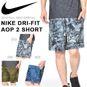 ショートパンツ ナイキ NIKE メンズ DRI-FIT AOP 2 ショート パンツ 短パン ショーツ ハーフパンツ スポーツウェア ランニング ジム 930430 2018秋新作 25%OFF