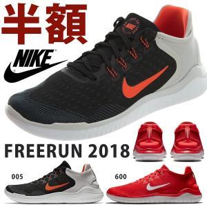 ナイキ/半額祭/開催中/50%off ランニングシューズ ナイキ NIKE フリー ラン 2018 FREE RUN シューズ スニーカー 靴 運動靴 ナイキフリー フリーラン 942836