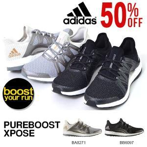 現品限り 得割50 ランニングシューズ アディダス adidas PureBOOST Xpose レディース ピュア ブースト 初心者 ジョギング マラソン シューズ 靴  送料無料