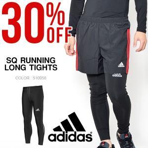 ロングタイツ アディダス adidas SQ ランニング メンズ スポーツタイツ アンダーウェア インナー ランニング マラソン ジョギング  30%off|elephant
