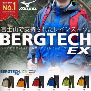富士山着用率NO1 レインウエア 上下セット ミズノ MIZUNO ベルグテックEX ストームセイバーV レインスーツ メンズ 上下 カッパ 雨具 アウトドア 10%off|elephant