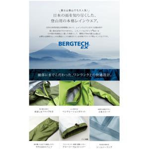 富士山着用率NO1 レインウエア 上下セット ミズノ MIZUNO ベルグテックEX ストームセイバーV レインスーツ メンズ 上下 カッパ 雨具 アウトドア 10%off|elephant|08