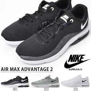 ランニングシューズ ナイキ NIKE メンズ エア マックス アドバンテージ 2 シューズ 靴 運動靴 スニーカー ジョギング エアマックス AA7396 2019夏新色 送料無料