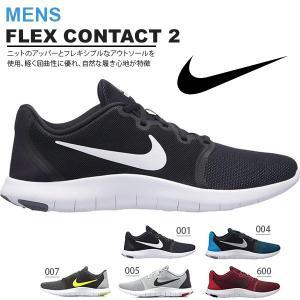 ランニングシューズ ナイキ NIKE メンズ フレックス コンタクト 2 運動靴 スニーカー ジョギング シューズ 靴 2018夏新作 得割23 送料無料|elephant