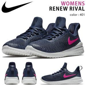 ランニングシューズ ナイキ NIKE レディース リニュー ライバル ランニング ジョギング マラソン シューズ 靴 運動靴 AA7411 得割23 送料無料|elephant