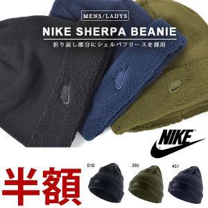 30%off モコモコ ニットキャップ ナイキ NIKE SHERPA ビーニー 帽子 ニット帽 ニット キャップ 折り返し フリース CAP メンズ レディース AA8270|elephant