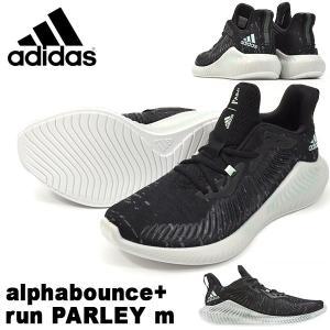 スニーカー アディダス adidas メンズ alphabounce+ run PARLEY m ローカット スポーツ カジュアル シューズ 靴 2019秋新作 得割10 送料無料 G28372|elephant