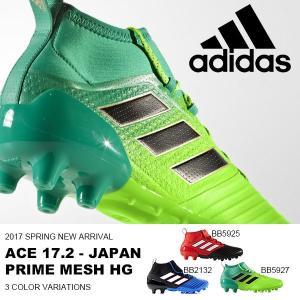 現品のみ サッカースパイク アディダス adidas エース 17.2-ジャパン プライムメッシュ HG メンズ フットボール スパイク 得割40 送料無料|elephant