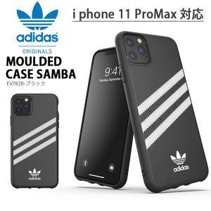 ゆうパケット対応可能!iphone ケース 11 ProMax プロ マックス 対応 adidas アディダス オリジナルス MouldedCaseSAMBA FW19-11P M-BK/WH EV7828 ¬|elephant