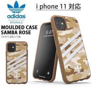 ゆうパケット対応可能!iphone ケース 11 対応 adidas アディダス オリジナルス 迷彩 カモ柄 MouldedCase SAMBA ROSE FW19-11-RG スマホケース EV7875 ¬|elephant
