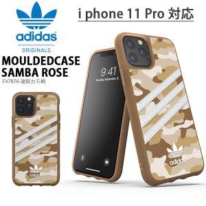 ゆうパケット対応可能!iphone ケース 11 Pro プロ 対応 adidas アディダス オリジナルス 迷彩 カモ柄 MouldedCase SAMBA ROSE FW19-11P-RG EV7876 ¬|elephant