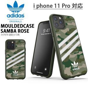 ゆうパケット対応可能!iphone ケース 11 Pro プロ 対応 adidas アディダス オリジナルス 迷彩 カモ柄 MouldedCase SAMBAROSE FW19-11P-RGR EV7878 ¬|elephant