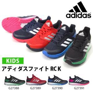 キッズ スニーカー アディダス adidas アディダスファイト RC K ジュニア 子供 男の子 女の子 子供靴 運動靴 学校 通学 シューズ 靴 2019秋新作 得割20|elephant