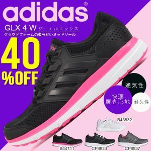 40%OFF ランニングシューズ アディダス adidas GLX 4 W レディース マラソン ジョギング ウォーキング 靴 スニーカー B43832 B44711 CP8833