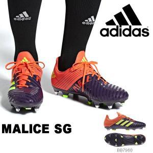 adidas (アディダス) マライス SG になります。  メンズ・男性・紳士 ダイナミックなバッ...