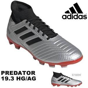 サッカースパイク アディダス adidas プレデター 19.3 HG/AG メンズ サッカー スパイク 固定式 シューズ 靴 2019秋新作 得割20 送料無料 EF9006|elephant