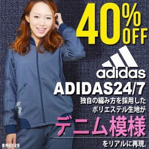 40%off デニム風 ジャージ 上下セット アディダス adidas 24/7 デニム風ジャージ ジャケット ストレートパンツ レディース 上下組 セットアップ DMW37 DMW38|elephant