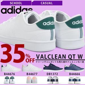 35%OFF スニーカー アディダス adidas VALCLEAN QT W レディース バルクリーン ローカット カジュアル シューズ 靴 ネイビー ホワイト 紺 白|elephant