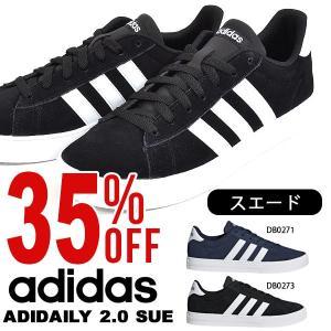 送料無料 35%OFF スニーカー アディダス adidas ADIDAILY 2.0 SUE メンズ スウェード スエード カジュアル シューズ 靴 DB0271 DB0273|elephant