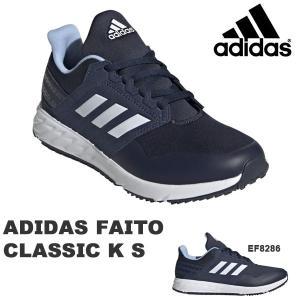 キッズ スニーカー アディダス adidas アディダスファイト CLASSIC K S ジュニア 子供 子供靴 運動靴 学校 通学 靴 2019秋新作 得割20 EF8286|elephant