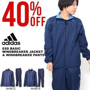ナイロン 上下セット アディダス adidas ESS ベーシック ウインドブレイカー ジャケット パンツ メンズ セットアップ トレーニング ウェア 40%off|elephant
