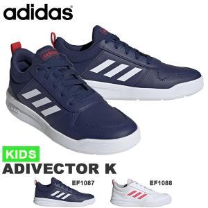 キッズ スニーカー アディダス adidas ADIVECTOR K ジュニア 子供 男の子 女の子 子供靴 運動靴 スポーツ シューズ 靴 2019秋新作 得割21|elephant