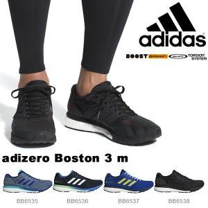 得割30 ランニングシューズ アディダス adidas adizero Boston 3 m メンズ BOOST ブースト 中級者 サブ5 マラソン ジョギング 靴 2018秋冬新作 送料無料|elephant