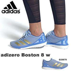 ランニングシューズ アディダス adidas adizero Boston 8 w レディース BOOST ブースト 中級者 マラソン ジョギング 靴 2019秋冬新作 得割20 送料無料 G28878|elephant