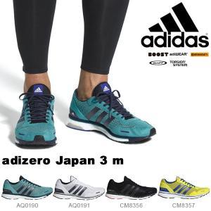 得割30 ランニングシューズ アディダス adidas adizero Japan 3 m メンズ BOOST ブースト 中級者 サブ4 アディゼロ シューズ 靴 送料無料|elephant