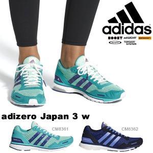 ランニングシューズ アディダス adidas adizero Japan 3 w レディース BOOST ブースト 中級者 サブ4 マラソン ジョギング 靴 2018秋冬新作 得割23 送料無料|elephant