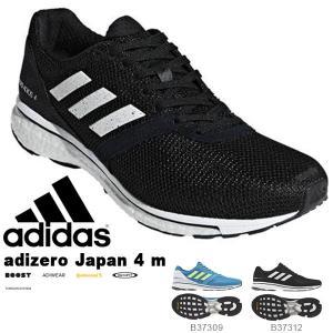 得割30 ランニングシューズ アディダス adidas adizero Japan 4 m メンズ BOOST ブースト 中級者 サブ4 アディゼロ シューズ 靴 ランシュー 2019春新作 送料無料|elephant