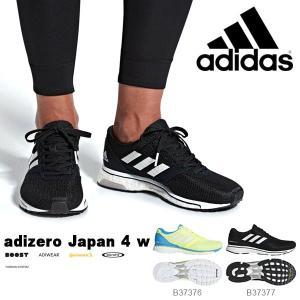 ランニングシューズ アディダス adidas adizero Japan 4 w レディース BOOST ブースト 中級者 サブ4 アディゼロ ランシュー 2019春新作 得割25 送料無料|elephant