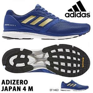 ランニングシューズ アディダス adidas adizero Japan 4 m メンズ BOOST ブースト サブ4 アディゼロ シューズ 靴 ランシュー 2019秋冬新色 得割23 送料無料|elephant