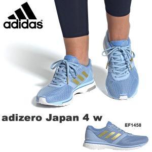 ランニングシューズ アディダス adidas adizero Japan 4 w レディース BOOST ブースト 中級者 サブ4 マラソン シューズ 靴 2019秋冬新作 得割20 送料無料 EF1458|elephant