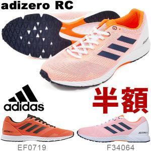 半額 50%OFF ランニングシューズ アディダス adidas adizero RC メンズ アディゼロ 上級者 サブ3.5 マラソン ジョギング ランシュー 靴 2019秋冬新色 送料無料