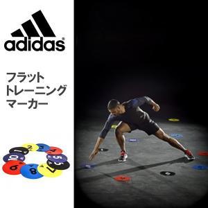 アディダス adidas フラットトレーニングマーカー 10...